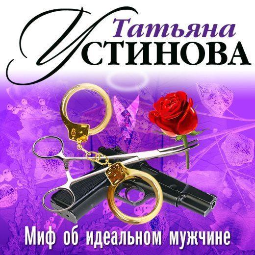 Татьяна Устинова - Миф об идеальном мужчине. Аудиоспектакль