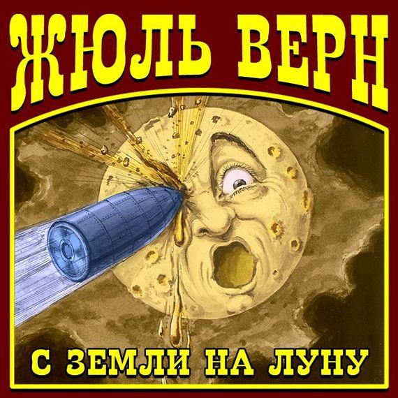 Жюль Верн С Земли на Луну верн жюль габриэль из пушки на луну вокруг луны