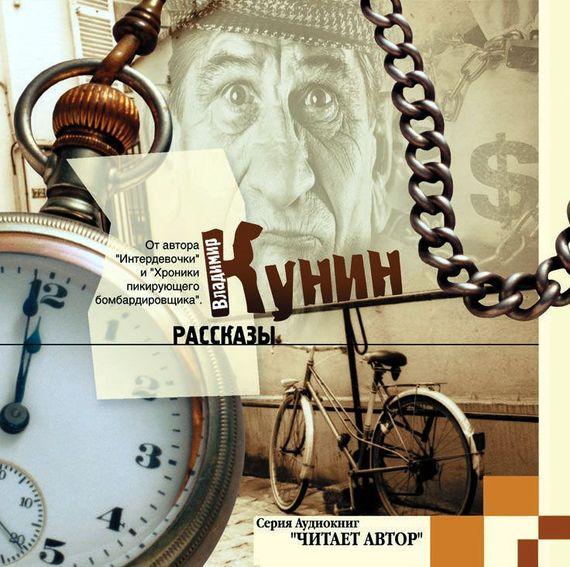 Рассказы (читает автор) - Владимир Кунин