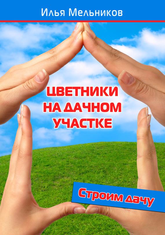 Книга притягивает взоры 07/94/59/07945952.bin.dir/07945952.cover.jpg обложка
