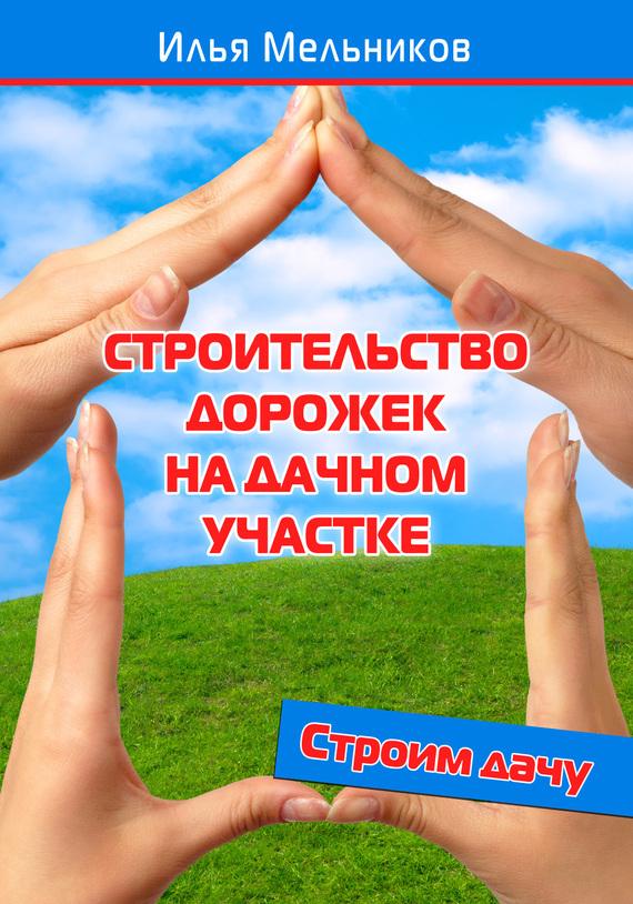 Скачать Илья Мельников бесплатно Строительство дорожек на дачном участке
