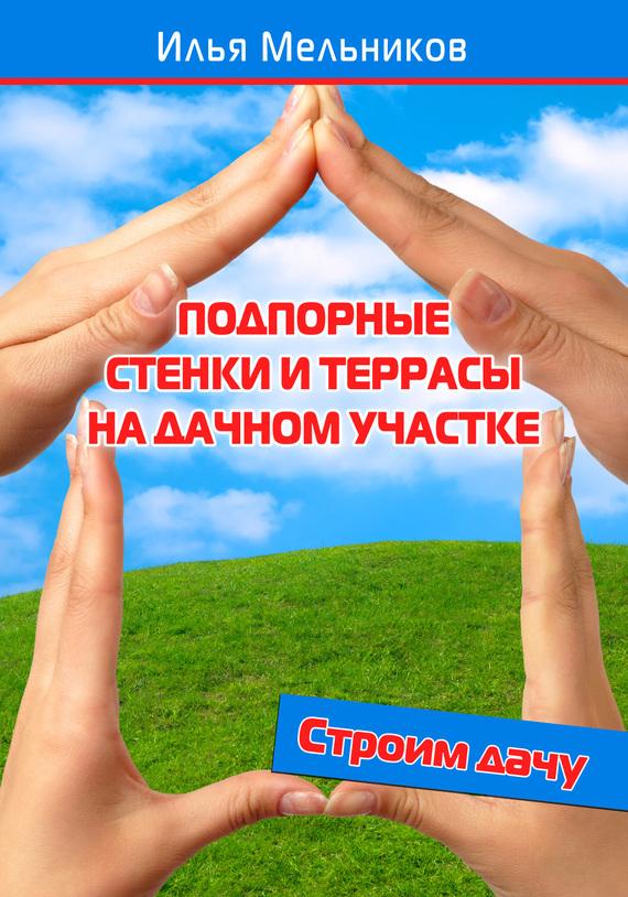 захватывающий сюжет в книге Илья Мельников