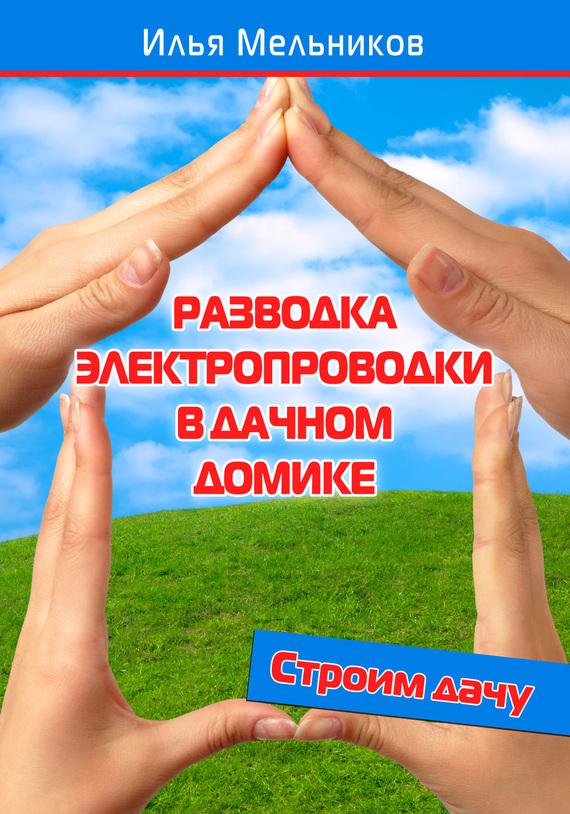 Скачать Разводка электропроводки в дачном домике бесплатно Илья Мельников