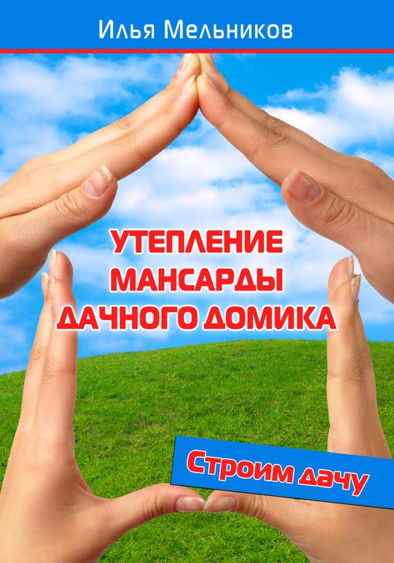 Книга притягивает взоры 07/94/63/07946333.bin.dir/07946333.cover.jpg обложка