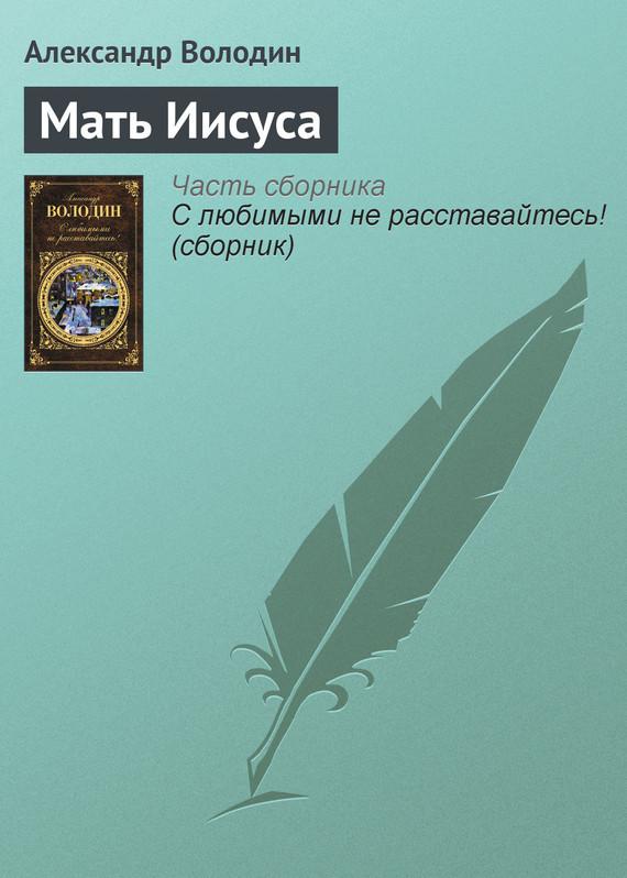 яркий рассказ в книге Александр Володин