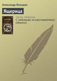 Володин, Александр  - Ящерица