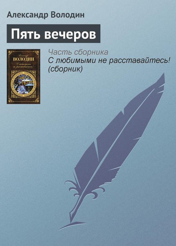 Скачать Пять вечеров бесплатно Александр Володин