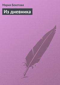 Бекетова, Мария  - Из дневника