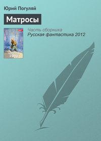 Погуляй, Юрий  - Матросы