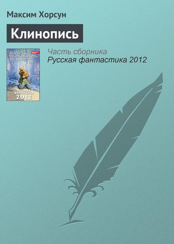 Книга притягивает взоры 07/94/74/07947461.bin.dir/07947461.cover.jpg обложка