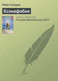 Гелприн, Майк  - Ксенофобия