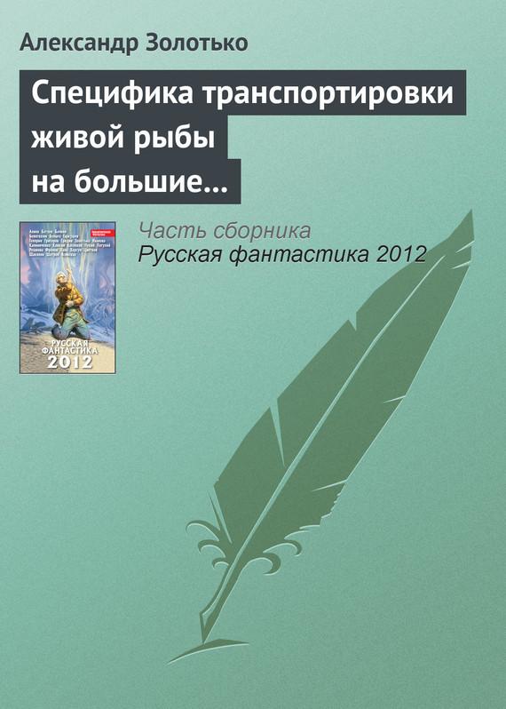 Александр Золотько бесплатно