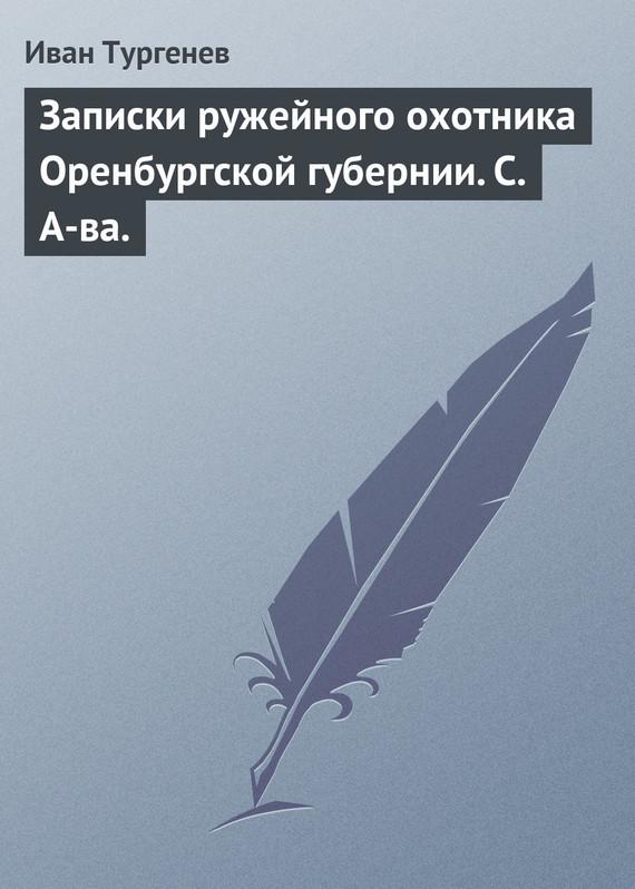 Записки ружейного охотника Оренбургской губернии. С. А-ва.