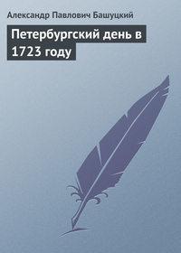 - Петербургский день в 1723 году