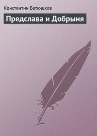 Батюшков, Константин  - Предслава и Добрыня