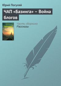 Погуляй, Юрий  - ЧАП «Базинга» – Война блогов