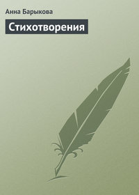 Барыкова, Анна  - Стихотворения и прозаические произведения