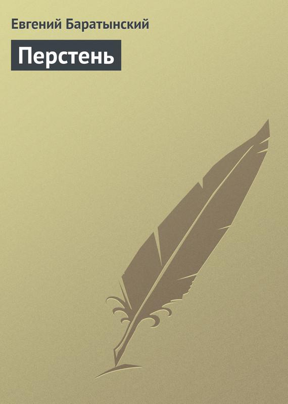 Скачать Евгений Баратынский бесплатно Перстень