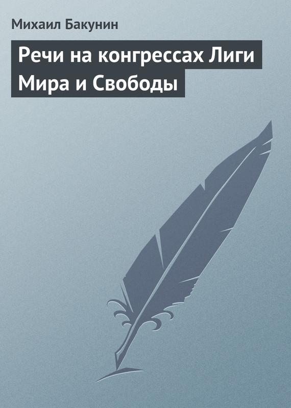 Михаил Бакунин бесплатно