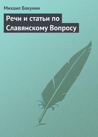 - Речи и статьи по Славянскому Вопросу