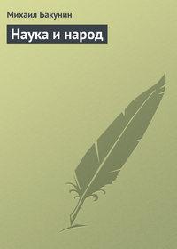 Бакунин, Михаил  - Наука и народ