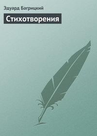Багрицкий, Эдуард  - Стихотворения