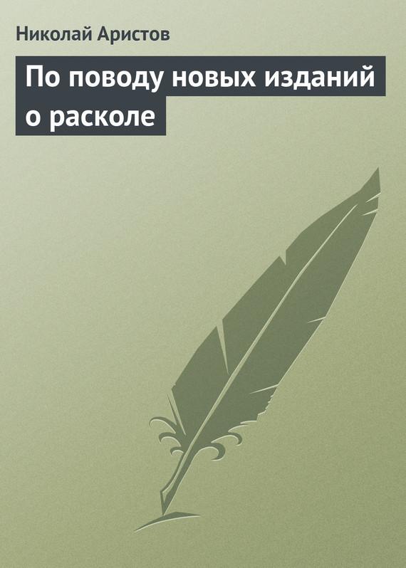 Скачать По поводу новых изданий о расколе бесплатно Николай Аристов