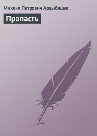 Арцыбашев, Михаил  - Пропасть