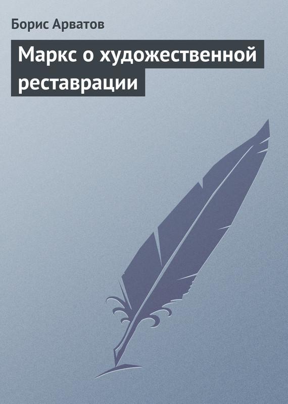 Борис Арватов бесплатно