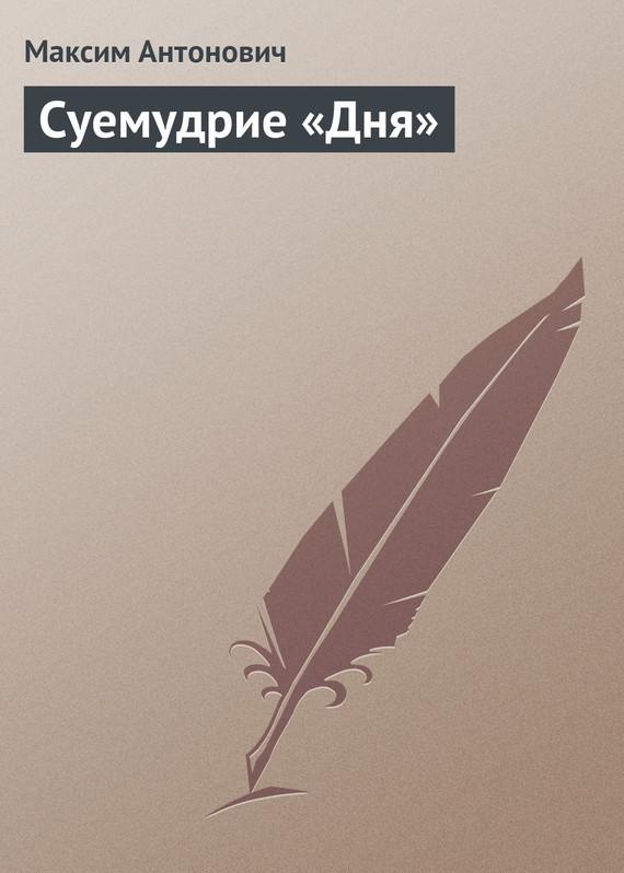 интригующее повествование в книге Максим Антонович