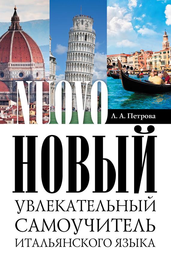 Новый увлекательный самоучитель итальянского языка - Людмила Петрова