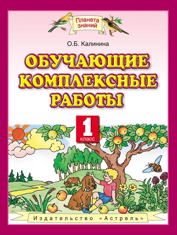 Обучающие комплексные работы. 1 класс - О. Б. Калинина