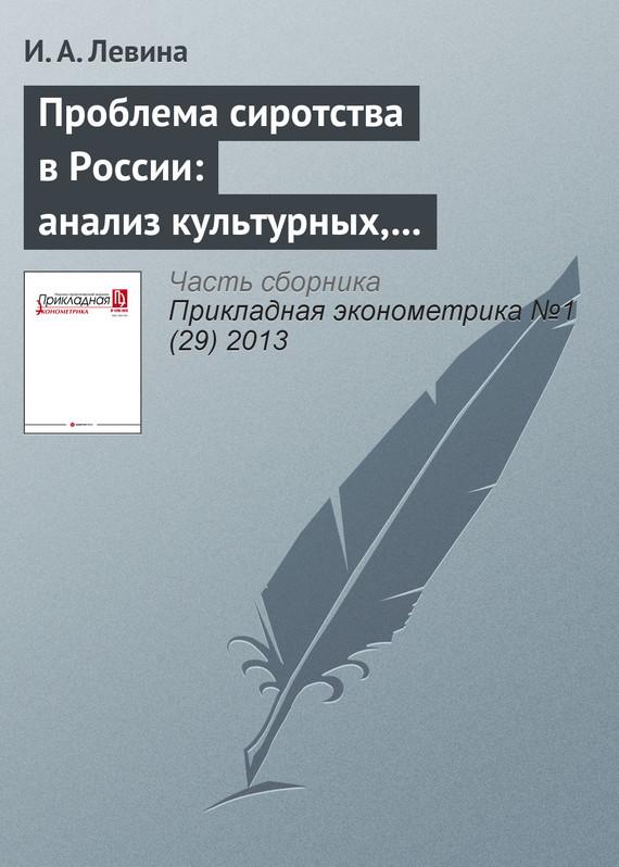 Проблема сиротства в России: анализ культурных, экономических и политических аспектов - И. А. Левина
