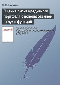 Бологов, Я. В.  - Оценка риска кредитного портфеля с использованием копула-функций