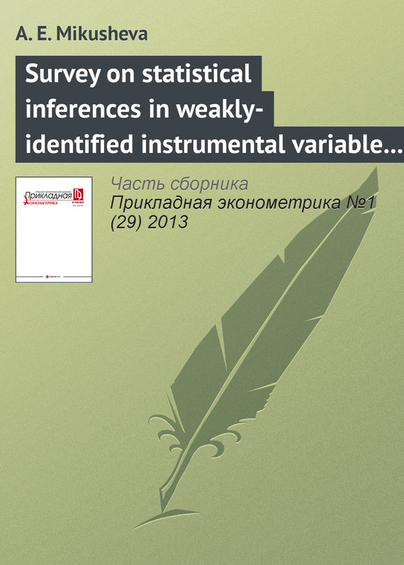 А. Е. Mikusheva Survey on statistical inferences in weakly-identified instrumental variable models sela sela se001ewigj72