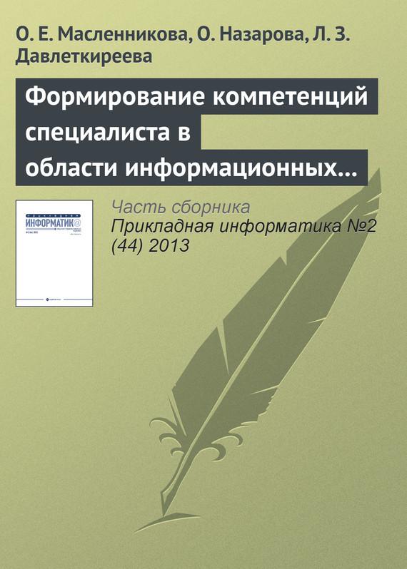 интригующее повествование в книге О. Е. Масленникова