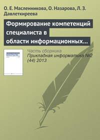 Масленникова, О. Е.  - Формирование компетенций специалиста в области информационных систем с привлечением вендоров