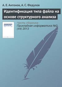 Антонов, А. Е.  - Идентификация типа файла на основе структурного анализа