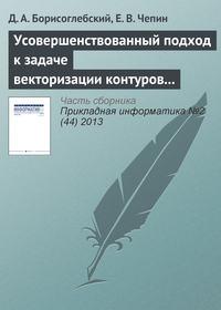 Борисоглебский, Д. А.  - Усовершенствованный подход к задаче векторизации контуров на изображениях