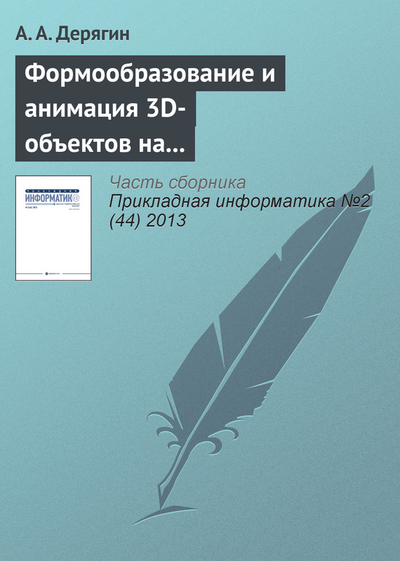А. А. Дерягин Формообразование и анимация 3D-объектов на основе тетрагональной регулярной сети