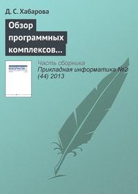 Хабарова, Д. С.  - Обзор программных комплексов многокритериальной оптимизации