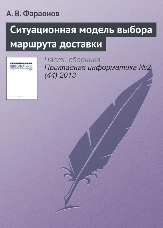 А. В. Фараонов Ситуационная модель выбора маршрута доставки