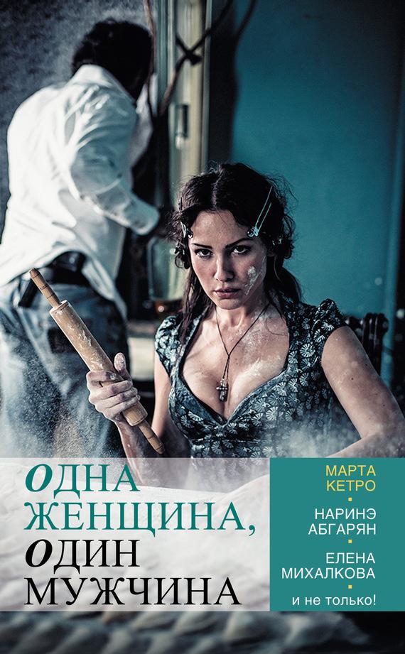 Одна женщина, один мужчина (сборник) - Тимофей Николаевич Шевяков
