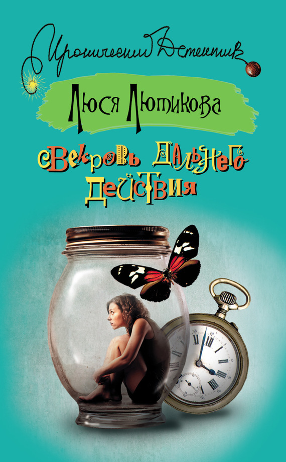 Люся Лютикова - Свекровь дальнего действия