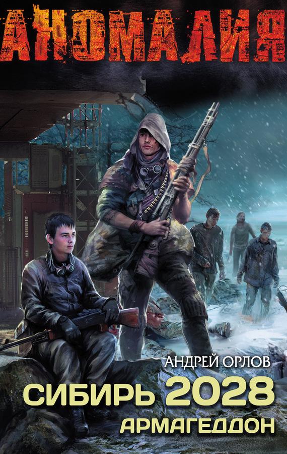 Сибирь 2028. Армагеддон - Андрей Орлов