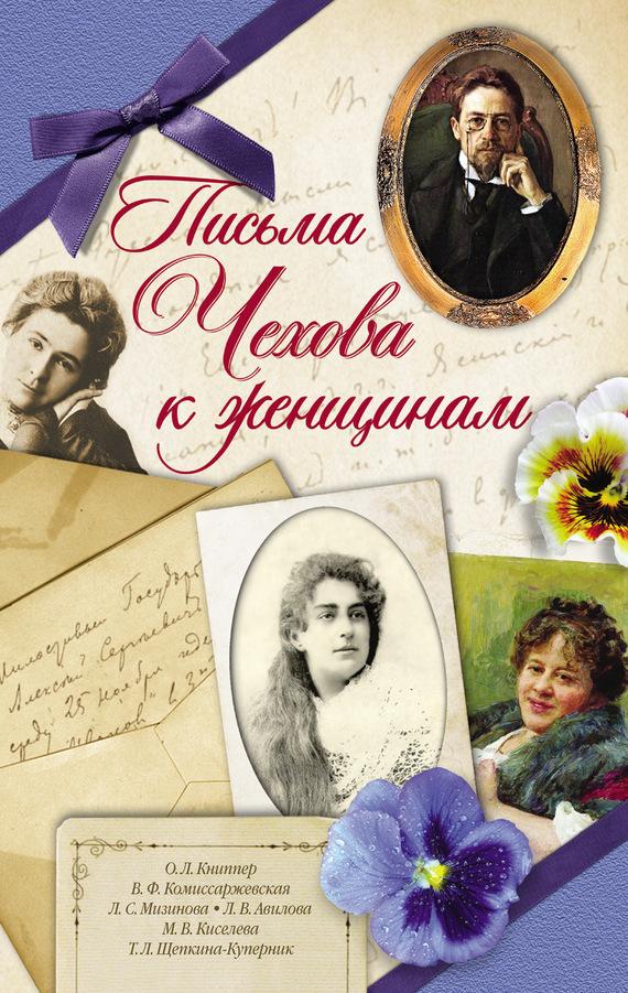 Антон Чехов Письма Чехова к женщинам ольга демидюк письма моегожж