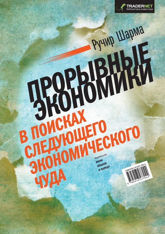 Читать книгу Прорывные экономики. В поисках следующего экономического чуда