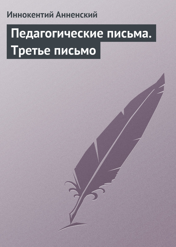 Иннокентий Фёдорович Анненский Педагогические письма. Третье письмо съ мные зубные протезы