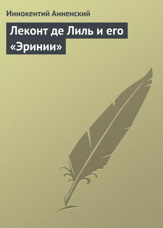Иннокентий Фёдорович Анненский бесплатно
