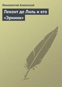 Анненский, Иннокентий  - Леконт де Лиль и его «Эринии»